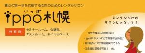 ippo札幌